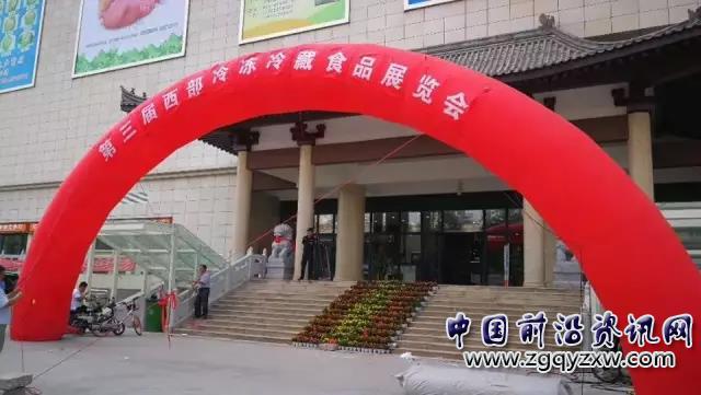 2017西部第三届冷冻冷藏食品展览会在西安成功举办