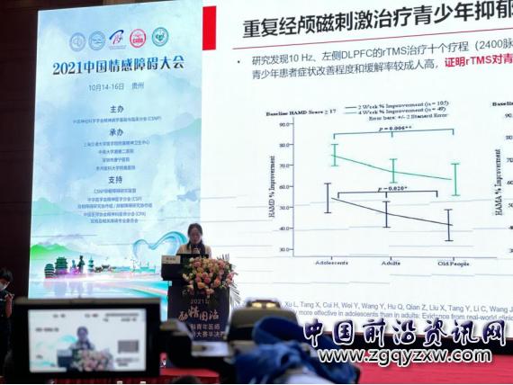 2021中国情感障碍大会隆重启幕,好心情独家直播大会盛况