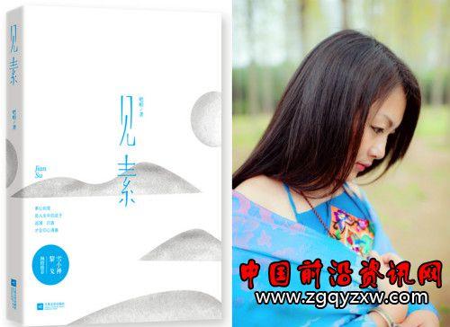 女作家吧啦:文画皆美,素净人生_meitu_1.jpg