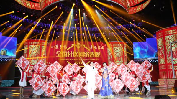 网娱中国!2016中国十大网络春晚盘点