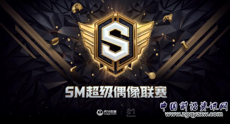 虎牙SM偶像联赛第四