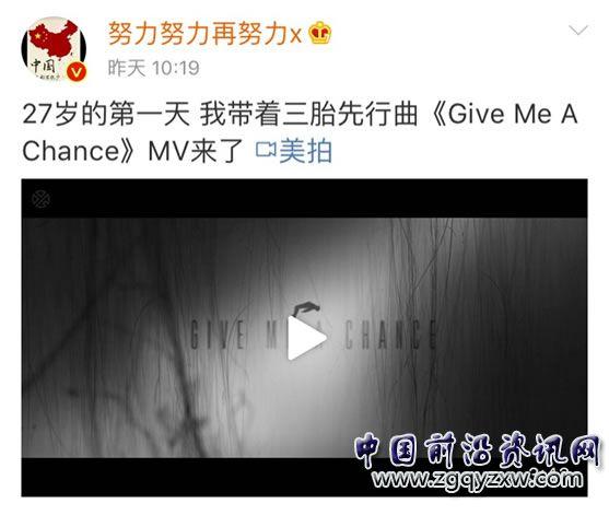 张艺兴三胎先行曲MV