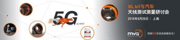 2018MVG天线测试技术研讨会将在上海举办