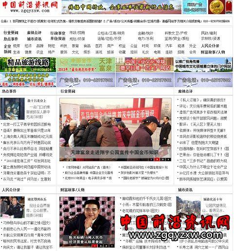 oi中国前沿资讯网――大型综合类新闻网站.jpg