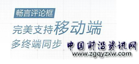 搜狐畅言:整合式口碑营销的领军者