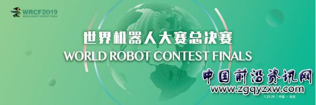 """全球机器人界的""""奥林匹克""""将再度于暑期开赛"""