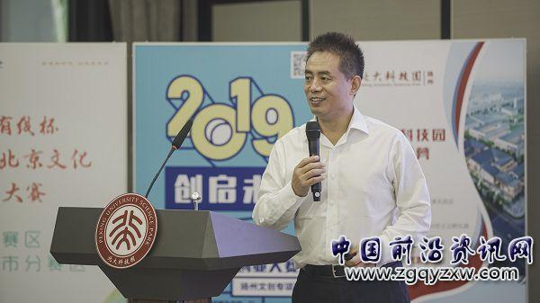 1-北大科技园副总裁 王国成 做主题发言《科技创新平台与区域经济发展》.jpg
