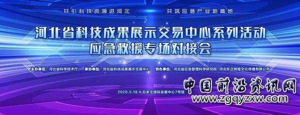 河北省科技成果展示交易中心应急救援专场线上科技成果对接会成功举办
