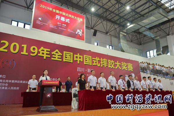 2019全国中国式摔跤