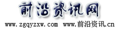 中国前沿资讯网